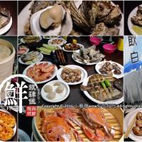 新北市美食 餐廳 餐廳燒烤 串燒 玖肆伍鮮海鮮燒烤 照片