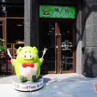 新竹縣美食 餐廳 中式料理 柚子豬Coffee & Food 照片