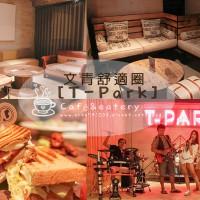 台北市美食 餐廳 咖啡、茶 咖啡館 T-Park Café&eatery 照片
