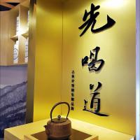 台中市美食 餐廳 飲料、甜品 飲料專賣店 先喝道 (台中大遠百店) 照片