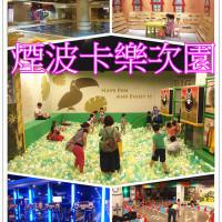 新竹市休閒旅遊 住宿 觀光飯店 新竹煙波湖濱館 照片