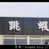 桃園市美食 餐廳 中式料理 熱炒、快炒 大溪跳跳蝦活蝦料理 照片