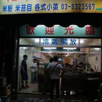 花蓮縣美食 餐廳 中式料理 台菜 和平鵝肉担 照片