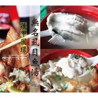 台南市美食 餐廳 中式料理 小吃 後甲圓環無名虱目魚湯 照片