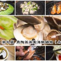 台中市美食 餐廳 火鍋 火鍋其他 鼎陶蒸 照片