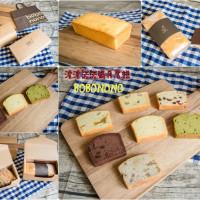 台北市美食 餐廳 烘焙 蛋糕西點 波波諾諾歐式手感烘焙磅蛋糕 照片