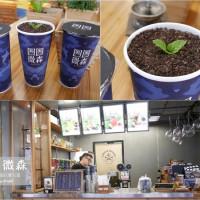 新竹市美食 餐廳 咖啡、茶 咖啡、茶其他 Circle Within 圈圈微森 照片