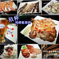 台北市美食 餐廳 飲酒 飲酒其他 玖杯 照片