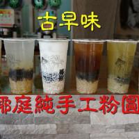 台南市美食 攤販 冰品、飲品 椰庭純手工粉圓安平分店 照片