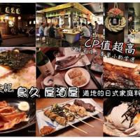 桃園市美食 餐廳 異國料理 日式料理 鳥久居酒屋 照片