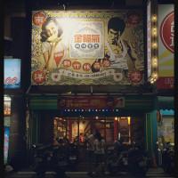 新竹市美食 餐廳 異國料理 金福氣南洋食堂-新竹林森店 照片