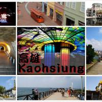高雄市休閒旅遊 景點 景點其他 高雄駁二鐵道藝術園區 照片