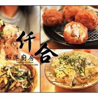 台南市美食 餐廳 異國料理 仟合 和洋廚房 照片