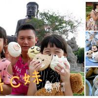 屏東縣美食 餐廳 烘焙 中式糕餅 N哥C妹幸福造型饅頭屋 照片