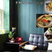 台南市美食 餐廳 咖啡、茶 咖啡館 卡加米亞casamia cafe 照片