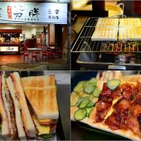 台中市美食 餐廳 餐廳燒烤 燒烤其他 夯胖日式炭烤吐司(台中篤行店) 照片