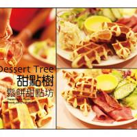 台南市美食 餐廳 烘焙 烘焙其他 甜點樹Dessert Tree鬆餅甜點坊 照片