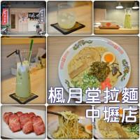 桃園市美食 餐廳 異國料理 日式料理 楓月堂拉麵(中壢店) 照片