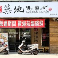 新北市美食 餐廳 異國料理 日式料理 築地樂樂町-新莊分店 照片