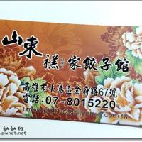 高雄市美食 餐廳 中式料理 麵食點心 山東禚家餃子館 照片