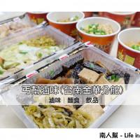 台南市美食 餐廳 中式料理 小吃 丐幫滷味(台南金華分舵) 照片