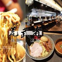 高雄市美食 餐廳 異國料理 日式料理 麵寶 荒武者 拉麵/沾麵 照片