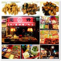 桃園市美食 餐廳 中式料理 中式早餐、宵夜 三元外賣鹹酥雞 照片
