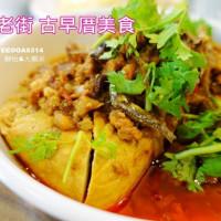 新北市美食 餐廳 中式料理 台菜 古早厝人文豆腐美食 照片