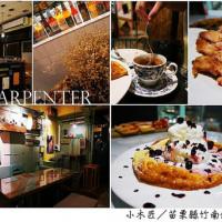 苗栗縣美食 餐廳 咖啡、茶 咖啡、茶其他 小木匠 Little Carpenter 照片