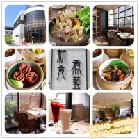 嘉義市美食 餐廳 中式料理 中式料理其他 新食煮藝 照片