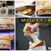 台中市美食 餐廳 異國料理 Mixto手作三明治 照片