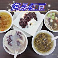 台南市美食 餐廳 飲料、甜品 飲料、甜品其他 御品紅豆-永康中正店 照片