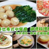 台南市美食 餐廳 中式料理 粵菜、港式飲茶 好也粵式中餐廳-台南桂田酒店  照片