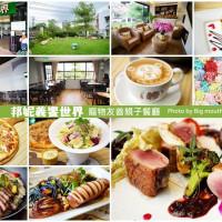 桃園市美食 餐廳 異國料理 義式料理 邦妮義饗世界 照片