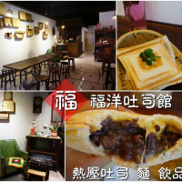 台南市美食 餐廳 咖啡、茶 咖啡、茶其他 福洋吐司館 照片