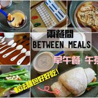 台南市美食 餐廳 咖啡、茶 咖啡、茶其他 兩餐間 照片