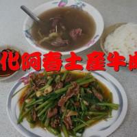 台南市美食 餐廳 中式料理 小吃 阿春土產牛肉 照片