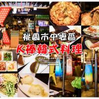 桃園市美食 餐廳 異國料理 韓式料理 K-BOOMK棒韓式料理 (中壢) JCPARK店 照片