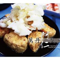 台南市美食 餐廳 中式料理 小吃 萬丹阿仁臭豆腐 照片
