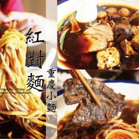 台南市美食 餐廳 中式料理 麵食點心 紅對麵餐館 照片