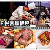 高雄市美食 餐廳 異國料理 美式料理 君鴻國際酒店39F~鐵板燒餐廳 照片