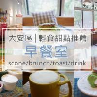 台北市美食 餐廳 烘焙 烘焙其他 悄悄好食早餐室 照片