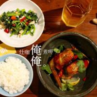 台南市美食 餐廳 中式料理 中式料理其他 俺俺灶咖煮呷 照片