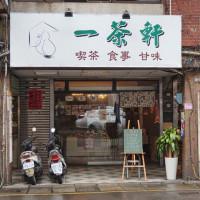桃園市美食 餐廳 異國料理 日式料理 一茶軒 照片
