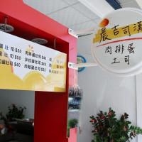 台南市美食 餐廳 中式料理 中式早餐、宵夜 晨吉司漢-台南仁和店 照片