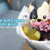 台南市美食 餐廳 飲料、甜品 冰淇淋、優格店 Love Ice Cream•造型馬卡龍冰淇淋 照片