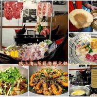 台南市美食 餐廳 中式料理 中式料理其他 路上海 蒸籠海鮮火鍋(中華店) 照片