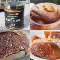 台北市美食 餐廳 烘焙 Denille's Picks 堅果可可抹醬 照片