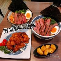 台北市美食 餐廳 異國料理 日式料理 野狼炭火丼飯 照片