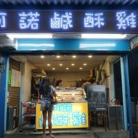 桃園市美食 餐廳 中式料理 小吃 阿諾鹹酥雞 照片